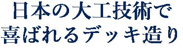 日本の大工技術で喜ばれるウッドデッキ造り