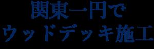 関東一円でウッドデッキ施工